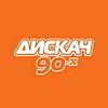 DFM Дискач 90х (DFM Disco 90s)