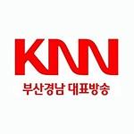 KNN 부산 방송-KNN 라디오