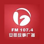 安徽小说评书广播 FM107.4 (Anhui Story)