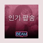 Beam FM - 취향저격 감각 팝송