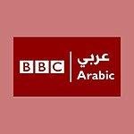 BBC Arabic (إذاعة بي بي سي العربية)