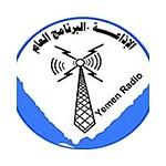 Sana'a Radio (إذاعة صنعاء)