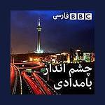 BBC Persian Radio - Radio Select (Persian)