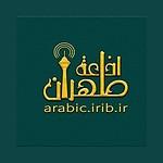 IRIB WS3 Arabic Radio