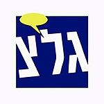 "Galei Zahal (גלי צה""ל)"