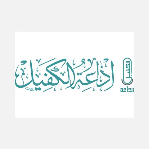 Alkafeel Radio (إذاعة الكفيل)