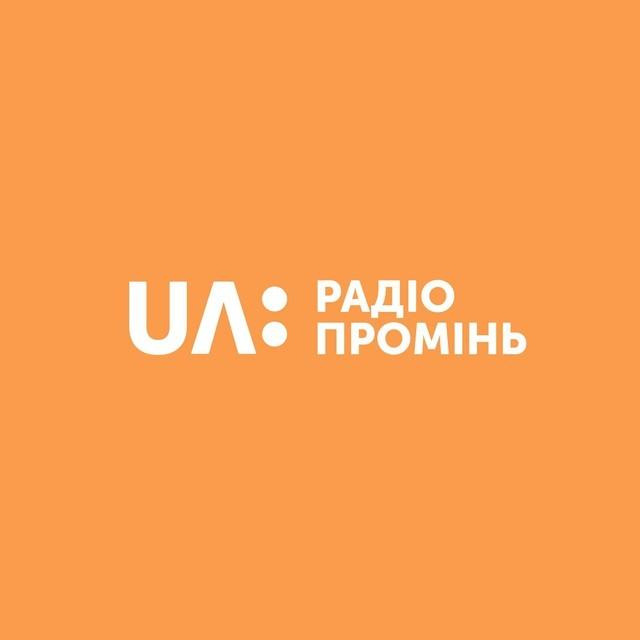 Радіо Промінь (Radio Promin)