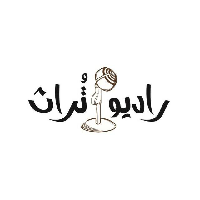 Turath Radio | تُراث إف إم