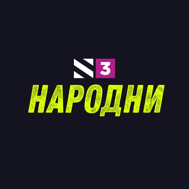 Radio S3 Narodni