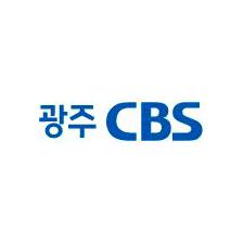 광주CBS (CBS Gwangju)