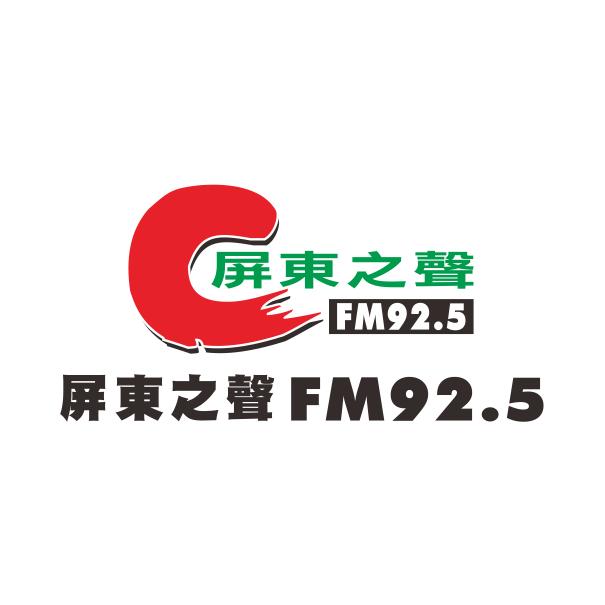 屏東之聲廣播電台 92.5