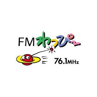 FMわっぴ  (Wappy FM)