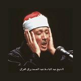 Abdulbasit Abdulsamad   (عبد الباسط عبد الصمد)