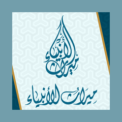Miraath's Holy Quran Radio ( ميراث القرآن الكريم)