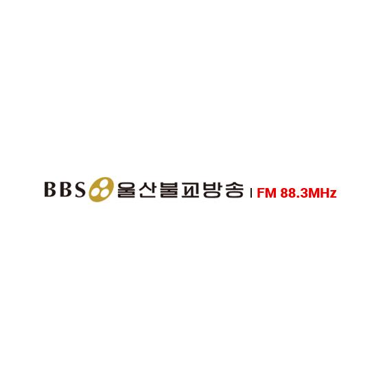 BBS FM 울산불교방송 88.3 FM