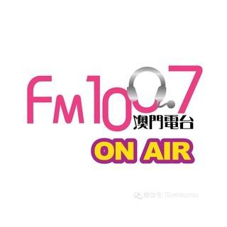 澳門電台 FM 100.7