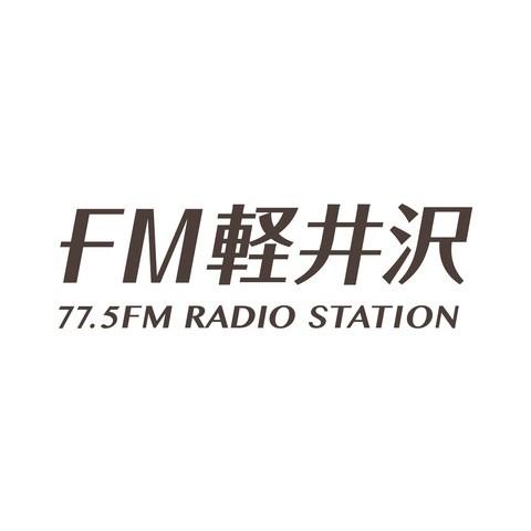 FM軽井沢 (FM KARUIZAWA)