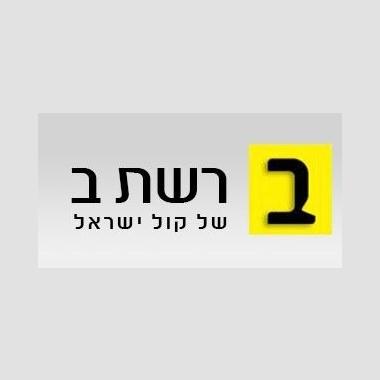 Kol Israel Reshet Bet