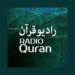 IRIB R Quran رادیو قرآن