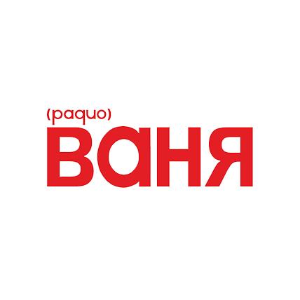 Радио Ваня (Radio Vanya)