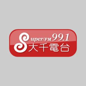 大千電台 99.1 FM