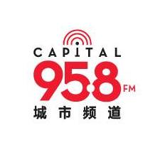 Capital 95.8 FM 城市頻道