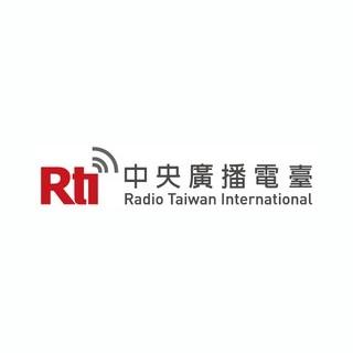 RTI 國語線上收聽 中央廣播電台