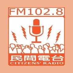 民間電台 Citizens Radio