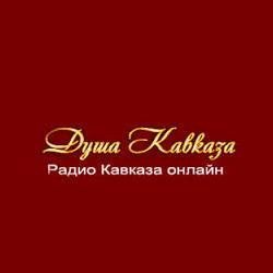 Душа Кавказа (Dusha Kavkaza)