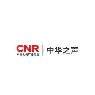 CNR 中华之声 (Taiwan)