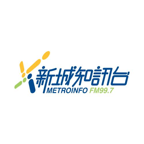 新城知訊台 MetroInfo FM99.7