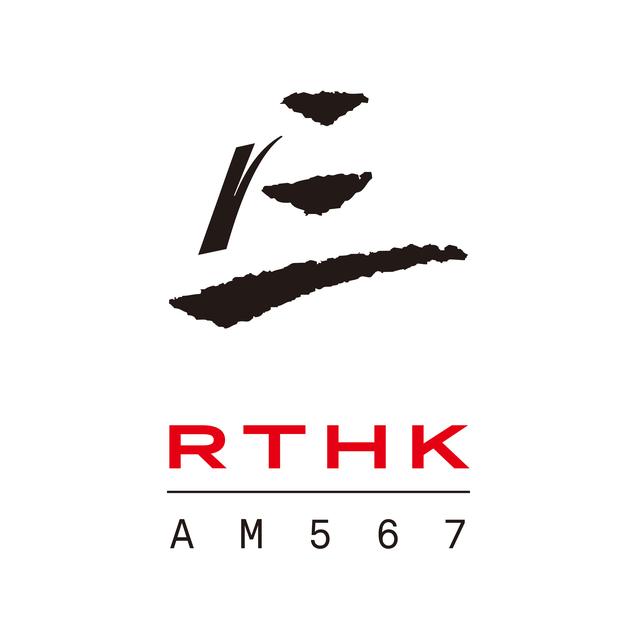 香港電台第三台 RTHK Radio 3