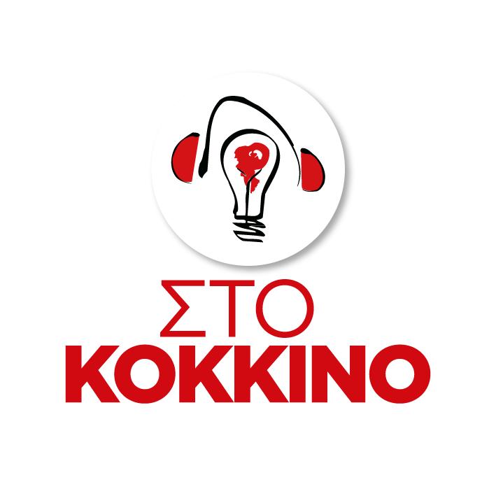 Στο Κόκκινο (Sto Kokkino FM)