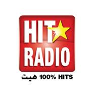 Hit Radio (هيت راديو)