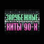 myRadio.ua - Зарубежные хиты 90-х