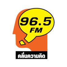 FM 96.5 คลื่นความคิด Thinking Radio