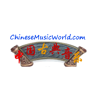 中国古典音乐在线 (Chinese Classical)