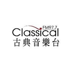 古典音樂台 Classical FM 97.7
