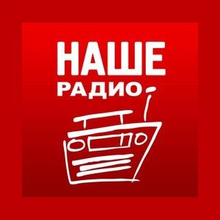 Наше Радио (Radio Nashe)