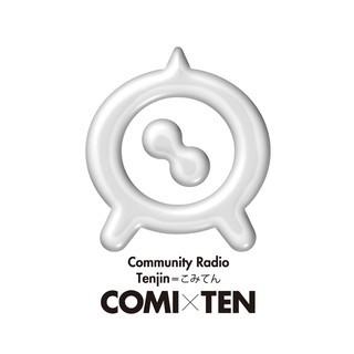 COMI×TEN[コミてん](コミュニティラジオ天神)