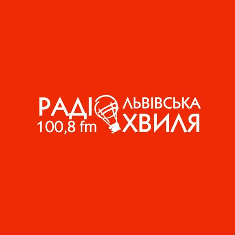 """Радіо """"Львівська Хвиля"""" Lviv Wave Radio 100.8"""