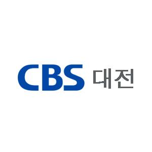 대전CBS (CBS Daejeon)