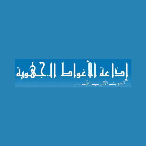 Radio Laghouat (الأغواط)