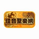 佳音聖樂網CCM FM90.9