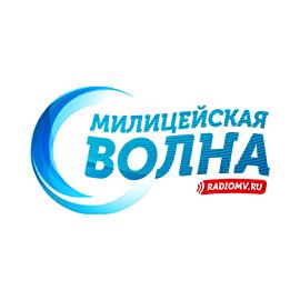 Милицейская волна 107.8 (Militsejskaja Volna)