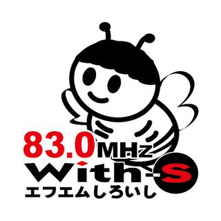 FM 白石 With-S