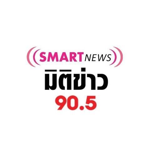 90.5 Smart News มิติข่าว