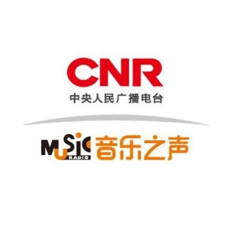 CNR 音乐之声 Music Radio