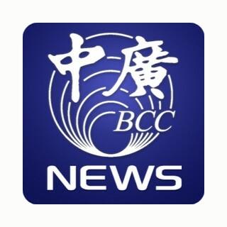 中廣新聞網 (China Broadcast News)