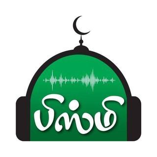 Bisme Islamic Radio